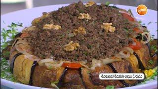 طريقة تحضير مقلوبة سوري باللحمة المفرومة | غادة جميل