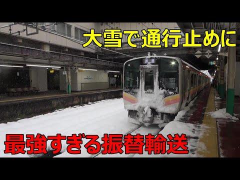 【青春18きっぷ】新潟から東京まで移動したら奇跡がおきた