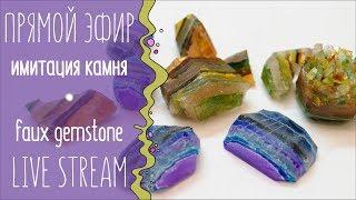 Супер РЕАЛИСТИЧНАЯ имитация камня из полимерной глины. Потрясающий эффект! Прямой эфир.
