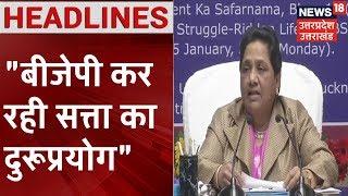 Lucknow। BSP सुप्रीमो Mayawati ने की 64वें जन्मदिन पर प्रेस कॉन्फ्रेंस BJP पर साधा निशाना