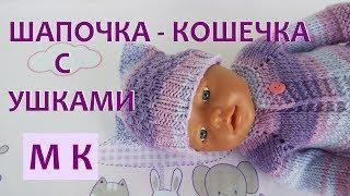 как сделать шапку для беби бона