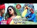 # 2018 Best Bhojpuri Song # ससुरा में भतार खूब लेत होई # Sasura Me Bhatar Khub Let Hoi