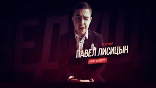 Ведущий, Шоумен (Санкт-Петербург, Москва) - Павел Лисицын
