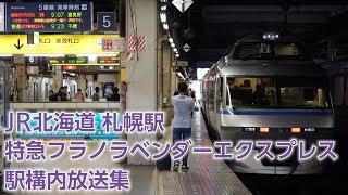JR北海道札幌駅 臨時特急フラノラベンダーエクスプレス3,4号 駅構内放送集