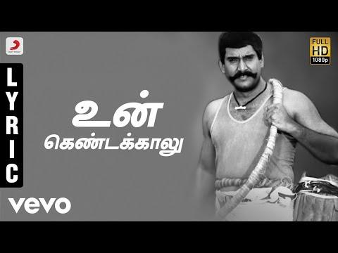 Karisakattu Poove - Un Kendakkalu Tamil Lyric Video | Napoleon, Ilaiyaraaja, Khushbu