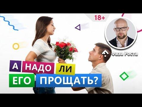 Прощать мужчину или нет? Стоит ли прощать мужчину? Психология отношений. Фаза Роста
