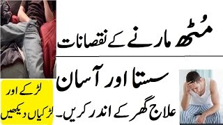 muth marne se nijat in urdu/hindi|muth marne ke nuksan|musht zani ka ilaj in urdu