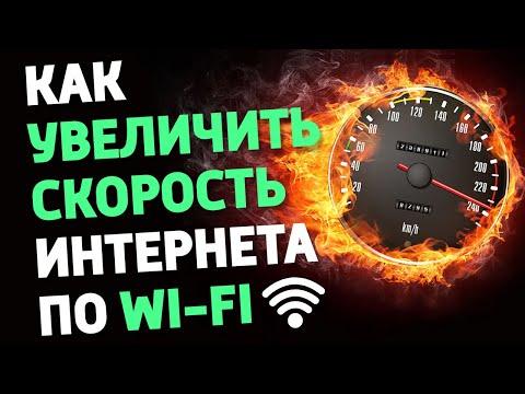 Как ПОВЫСИТЬ СКОРОСТЬ ИНТЕРНЕТА Wi-fi? Меняем канал на роутере