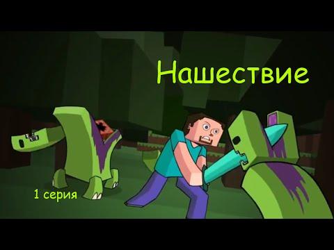 видео: Нашествие (1 серия) - сериал в minecraft