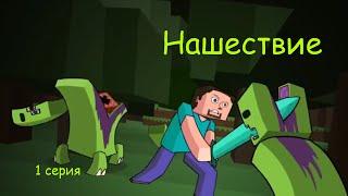 Нашествие (1 серия) - сериал в minecraft