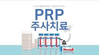 [척추·관절·통증치료 참바로병원 ] PRP주사치료