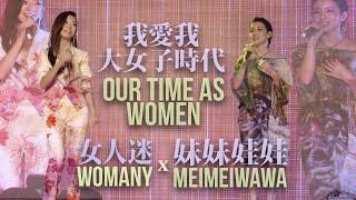 【女人迷Womany x 妹妹娃娃Meimeiwawa】我愛我大女子時代Our Time As Women
