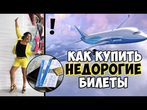 Как купить недорогие билеты на самолет. Лайфаки для поиска дешевых авиабилетов