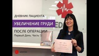 После Операции по Увеличению Груди  Клиника Медейра, Киев  Часть 1