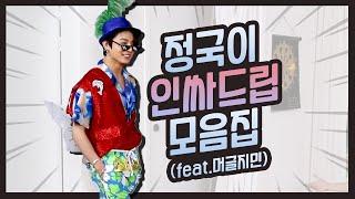 [방탄소년단/정국] 정국이 인싸드립 😎 모음집 (feat.머글지민)
