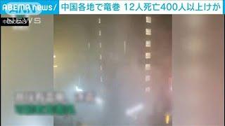 中国各地で竜巻が発生 12人死亡400人以上けが(2021年5月15日) - YouTube