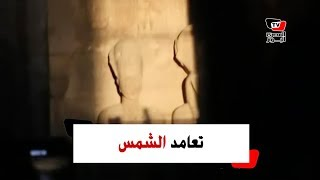 تعامد الشمس علي معبد أبوسمبل