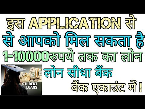 Get Student Loan Upto Rs.10,000 Via SmartCoin Application | Instant Approval