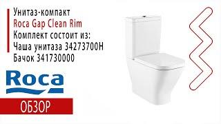 Унитаз компакт Roca Gap Clean Rim (арт. 34273700H) комплект в сборе - Распаковка, Обзор!