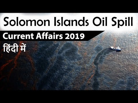 Oil Spill Disaster in the Solomon Islands - How will it impact the environment? Current Affairs 2019
