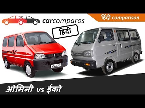 ओम्नी v/s ईको हिंदी Omni vs Eeco Hindi Comparison Review Maruti Suzuki