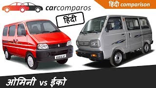 ओम्नी v/s ईको हिंदी Omni vs Eeco Hindi Comparison Review Maruti Suzuki Video