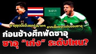 คอมเมนต์แฟนบอลไทย ก่อนช้างศึกฟัดซาอุ ซาอุเก่งระดับไหน? ในศึกU23ชิงแชมป์เอเชีย ส่องคอมเมนต์ชาวโลก