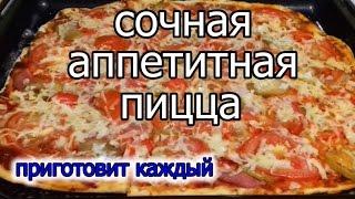 Как приготовить пиццу в духовке. Простой рецепт приготовления сочной и аппетитной пиццы.