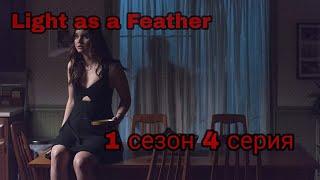 Лёгкий, как пёрышко 1 сезон 4 серия