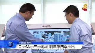 土地管理局 OneMap三维地图 明年第四季推出