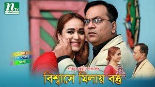 Bangla Natok: Bishshashe Milay Bostu | Mir Sabbir, Ahona & Kazi Ujjal | Directed by Shakibur Rahman