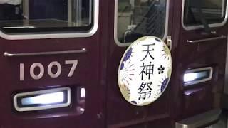 [阪急神戸線] 1007F特急発車 2018天神祭HM