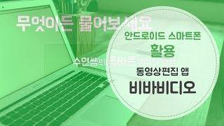 스마트폰 활용 - 무료 동영상 편집 앱 '비바비디오(vivavideo)' 1 (사진선택, 타이틀지정, 배경음악 바꾸기)