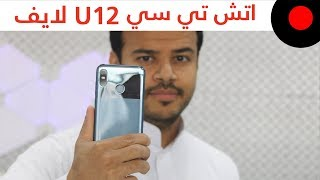 نظرة على ابرز مزايا وخصائص هاتف اتش تي سي U12 لايف الاقتصادي ..HTC U12 Life