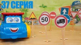 Машинки мультфильм - Мир машинок - 37 серия:  грузовичек, делаем дорожные знаки.