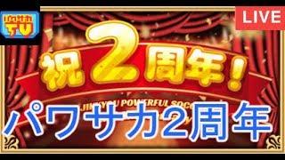 [LIVE] 【公式パワサカTV生放送】パワサカ2周年祭り【実況パワフルサッカー】