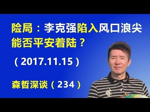 险局:李克强陷入风口浪尖,能否平安着陆?(2017.11.15)