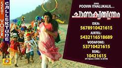 Poovin Ithalukalil | Chanakya Thanthram Movie Callertune | Shaan Rahman | Unni Mukundan
