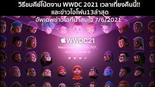วิธีชมคีย์โน้ตงาน WWDC 2021 เวลาเที่ยงคืนนี้!! และข่าวไอโฟน13ล่าสุด