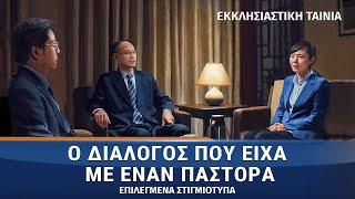 Χριστιανικές Ταινίες «Η συζήτηση» κλιπ 5 - Η υπέροχη αντίκρουση μιας χριστιανής στις αντιλήψεις ενός πάστορα της Τριπλής Αυτενέργειας