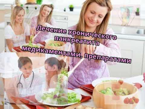 Лечение хронического панкреатита медикаментами, препаратами