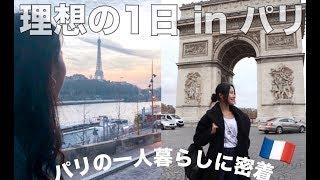 【パリでの理想の暮らし】フランス人から学んだ1日の過ごし方〜住むように暮らす旅〜