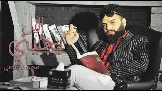يجيني الليل - محمد هوبي