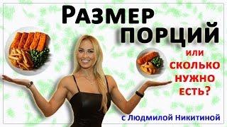 Количество порций в нашем питании с Людмилой Никитиной