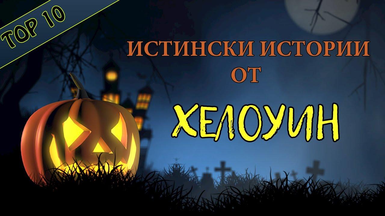 ТОП 10 страшни истински истории от Хелоуин ??