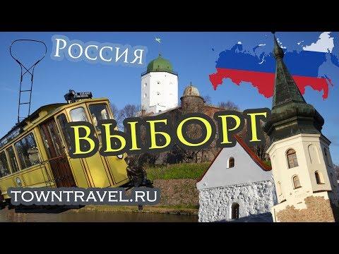 Города России: Выборг 2018 [Viipuri, Vyborg]