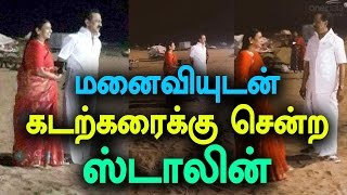M.K.Stalin Visit to Marina Beach With his Wife - Oneindia Tamil