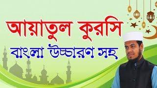 আয়াতুল কুরসি বাংলা উচ্চারণ সহ । ayatul kursi Bangla. Eamin Bin Emdad. screenshot 4