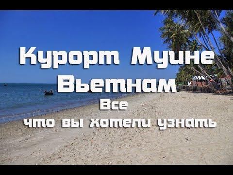 Курорт Муине , Вьетнам . Полное описание курорта , пляж , цены , отели .