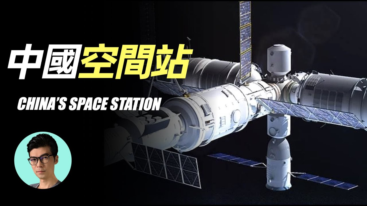 中國空間站計劃解密,2022年或可完工「曉涵哥來了」